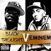 Black Thought & Eminem - Black Thought V Eminem (2018) Mixtape