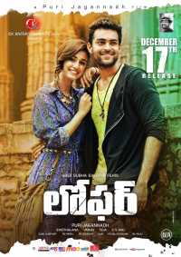 Loafer (2015) Telugu Movie Download 300MB