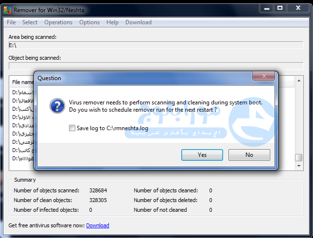 شرح حذف فيروس win32.neshta