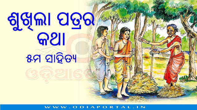 """ଶୁଖିଲା ପତ୍ରର କଥା"" - ୫ମ ସାହିତ୍ୟ - ବିଷୟ, ଶବ୍ଦାର୍ଥ ଓ ଉତ୍ତରମାଳା, Sukhila Patrara Katha, By Nanda Kishore Singh, Odia medium 5th class opepa books scert odisha books, odiaportal"