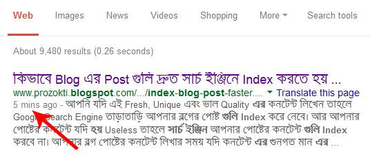 কিভাবে Blog এর Post গুলি দ্রুত সার্চ ইঞ্জিনে Index করতে হয়