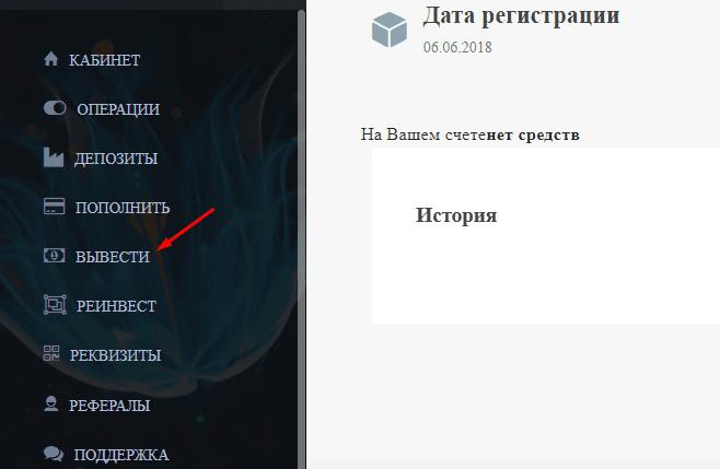 Регистрация в ProfitArt 5