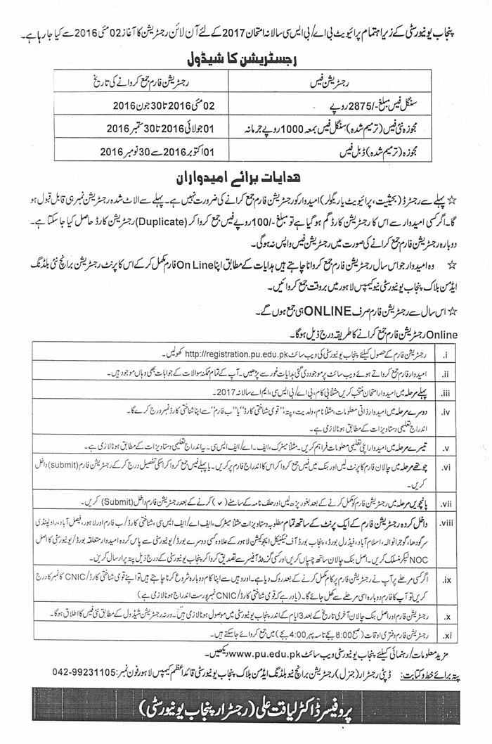 Punjab University Lahore BA and B.SC Private Registration for 2017