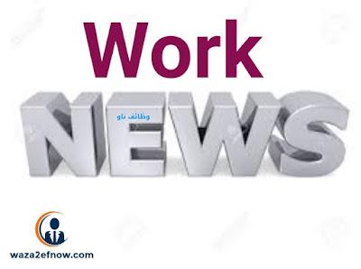 أخبار العمل المجمعة للاسبوع الاول من شهر يناير 2019