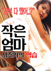 FRUSTRATION WIFE (2016) [เกาหลี18+]