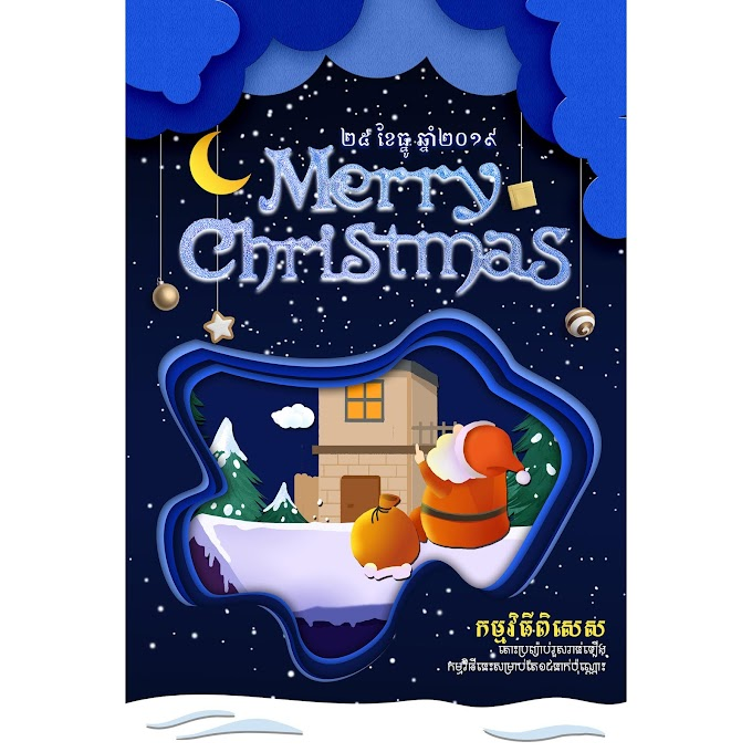 Blue Illustration Snowflake Balls Santa Moon Night Gift Christmas Poster Template PSD