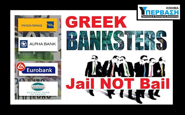 Αποτέλεσμα εικόνας για ΚΙΝΗΜΑ ΥΠΕΡΒΑΣΗ ΤΡΑΠΕΖΕΣ BANKSTERS