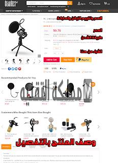 شرح الشراء من موقع GearBest