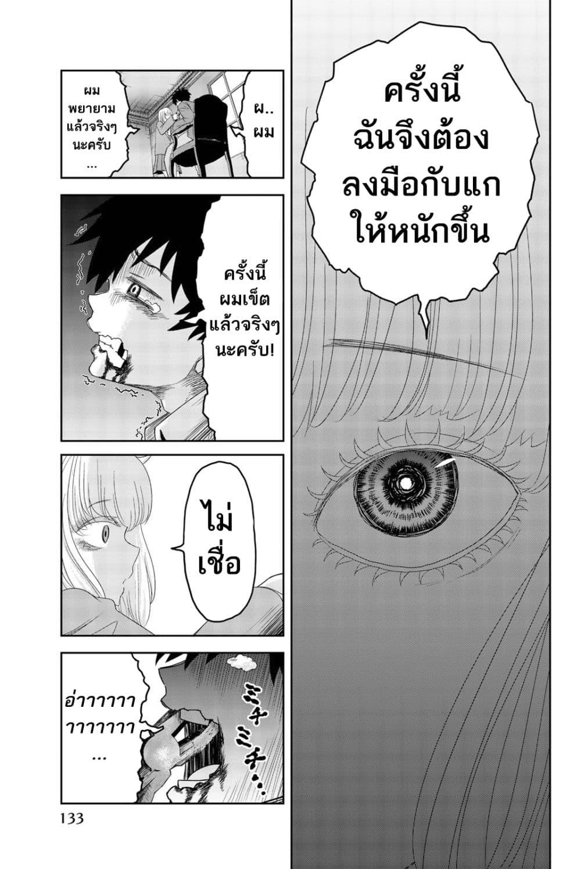 อ่านการ์ตูน Ijimeru Yabai Yatsu ตอนที่ 6 หน้าที่ 4