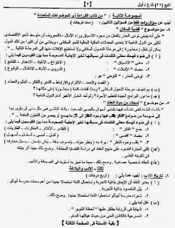 Model Arabic language exam third secondary technical grade 2015