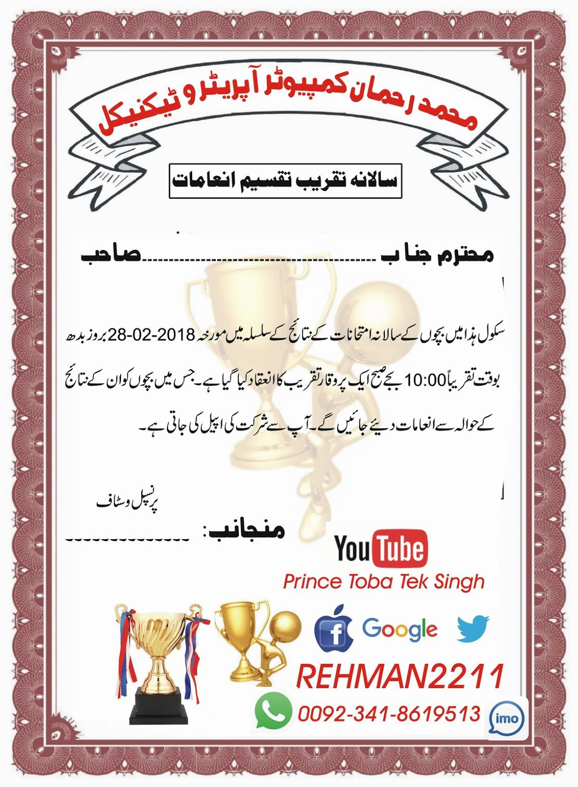 Prince toba software jobs and admission school result card school result card invitation card httpsprincetobasoftwarespot stopboris Choice Image