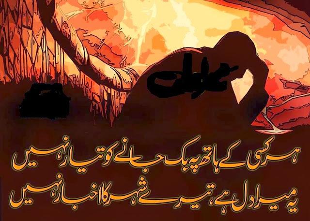 whatsapp status cool 2017 new sad poetry in urdu Har kisi ke hath pe bik janay ko tayar nahi