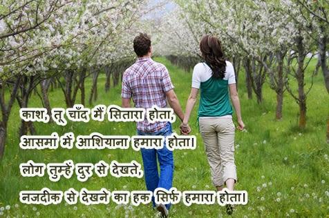 Tu Chand Aur Main Sitara Hota