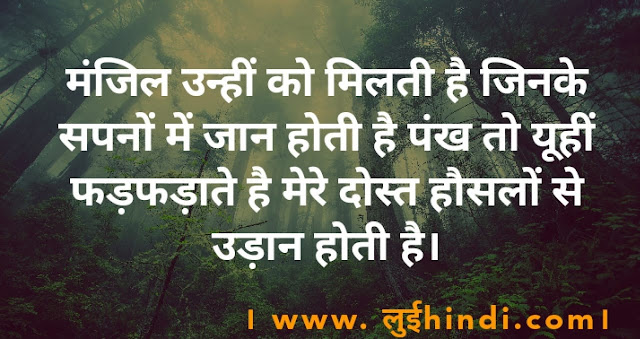Dream Quotes in Hindi. www.luiehindi.com