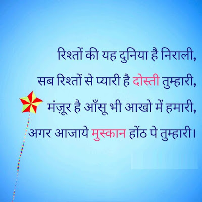 Hindi shayari images download for you