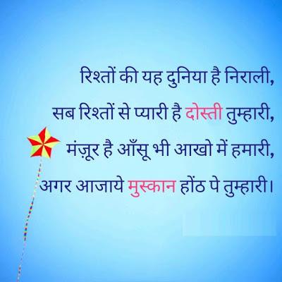 Hindi shayari images download for you - Hindi Post Junction