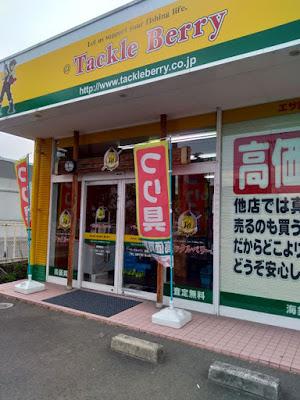 タックルベリー 高松屋島店 外観