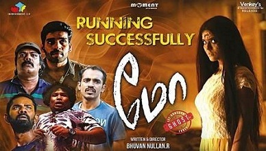 [2016] MO (மோ) HD Tamil Full Movie