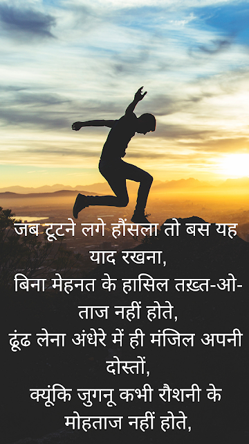 hindi motivational quote on success