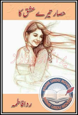 Free download Hisar tere ishq ka Episode 1 novel by Rida Fatima pdf