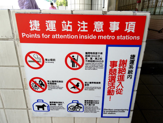 Taipei metro rules