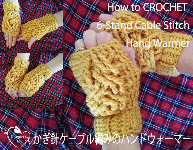 ケーブル編みのハンドウォーマーの編み方