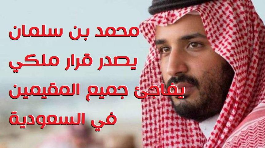 ولي العهد السعودي : بشرى سارة تفرح قلوب 12 مليون مقيم في السعودية بإنهاء نظام الكفيل