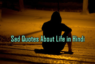 Sad Quotes About Life in Hindi