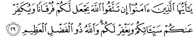 Surat Al Anfal Ayat 29