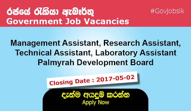 Sri Lankan Government Job Vacancies at Palmyrah Development Board for Management Assistant, Research Assistant, Technical Assistant, Laboratory Assistant