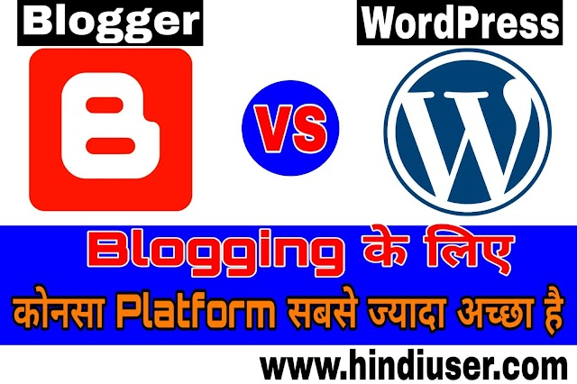Blogger Vs WordPress : Which is Better Platform In Hindi - हिन्दी में जानकारी