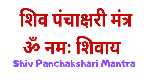 शिव पंचाक्षरी मंत्र | ॐ नमः शिवाय | भगवान शिव का प्रिय मंत्र | Shiv panchakshrari mantra |