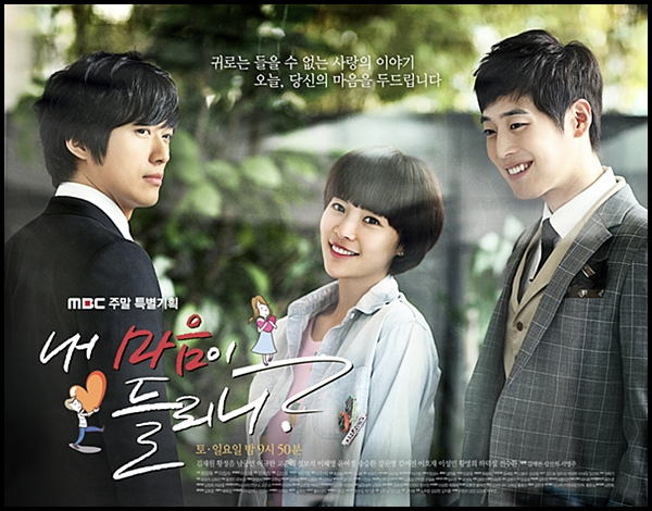 Drama Korea Can You Hear My Heart Subtitle Indonesia