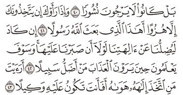 Tafsir Surat Al-Furqan Ayat 41, 42, 43, 44, 45
