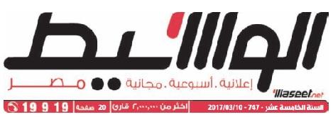 جريدة وسيط القاهرة عدد الجمعة 10 مارس 2017 م