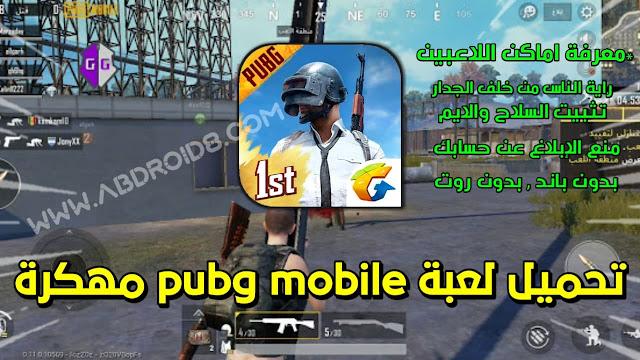 تحميل لعبة ببجي pubg mobile مهكرة للاندرويد اخر اصدار من ميديافاير