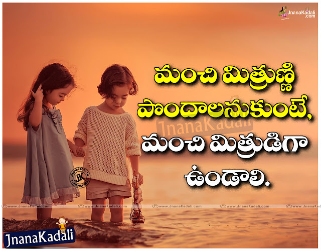 Here is Relationship Quotes in Telugu, Heart touching Quotes in Telugu, Inspirational quotes in telugu, love quotes in telugu, Friendship quotes in telugu, Best telugu sms for relations, Heart touching telugu sms for love and friendship, nice telugu sms for near and dear, Top motivating sms for friends.