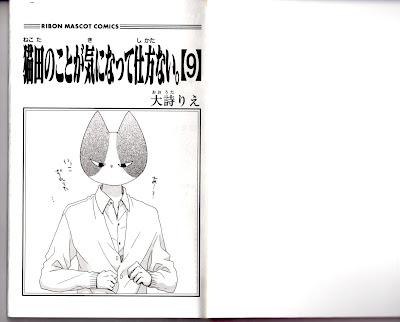 [Manga] 猫田のことが気になって仕方ない。 第01-09巻 [Nekota no Koto ga Ki ni Natte Shikatanai. Vol 01-09] Raw Download