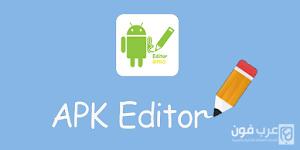 تحميل برنامج apk editor pro مهكر للاندرويد مجانا