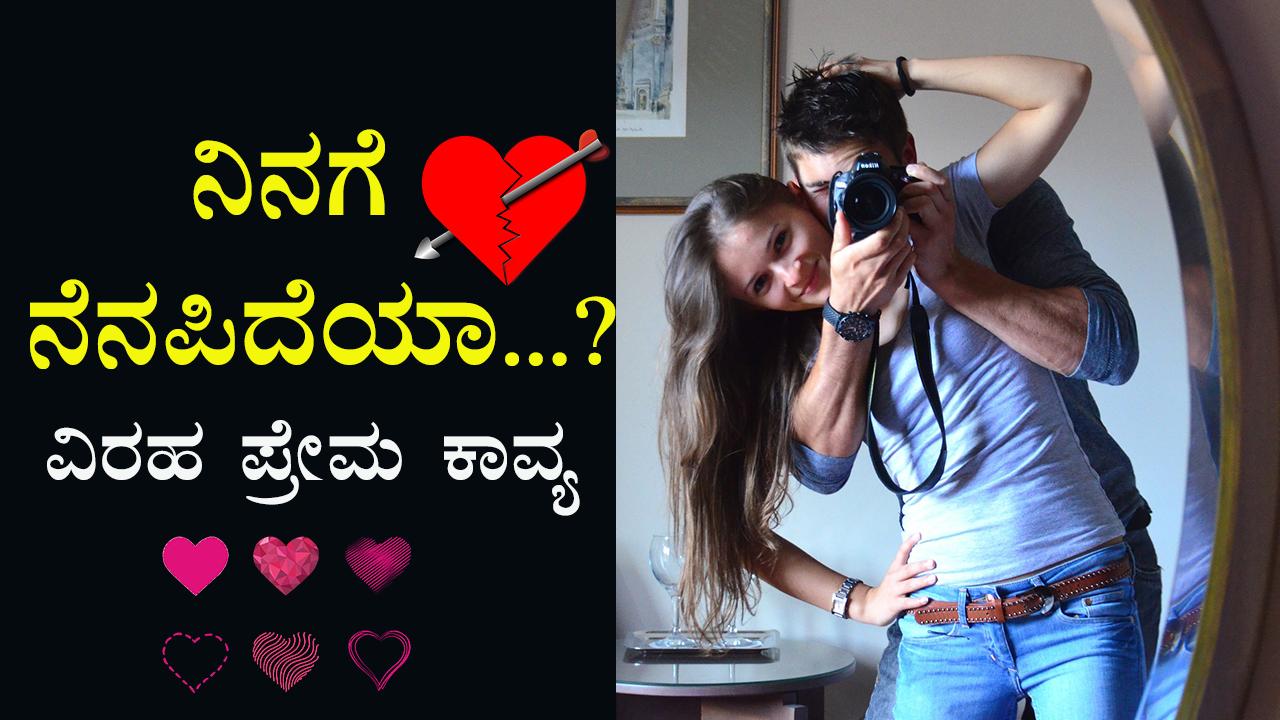 ನಿನಗೆ ನೆನಪಿದೆಯಾ? Sad Love Poetry Kavanagalu in Kannada