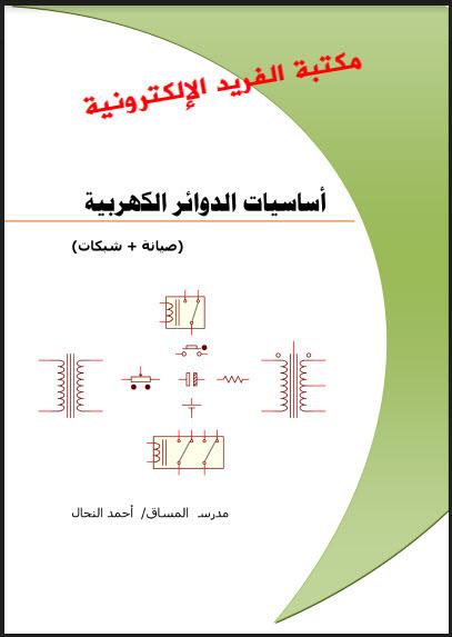 كتاب حصر الكميات pdf