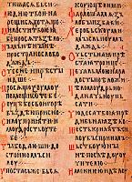 Тексты древнерусских азбучных молитв
