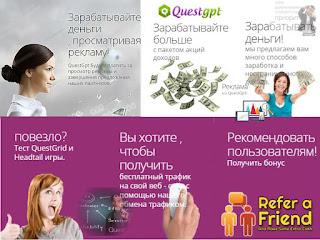 Questgpt предлагает много способов заработка