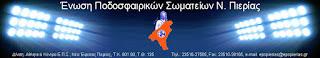 Ανακοίνωση ακύρωσης της λαχειοφόρου αγοράς της Ε.Π.Σ. Πιερίας για την 29-8-2017