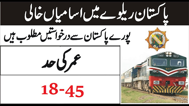 Pakistan Railways Jobs 2020 Apply Now