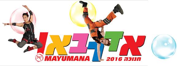 אדרבא (מיומנה) בחנוכה 2016 - כרטיסים ולוח הופעות