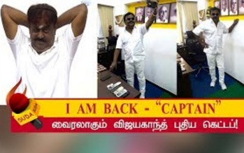 Vijayakanths new getup goes viral