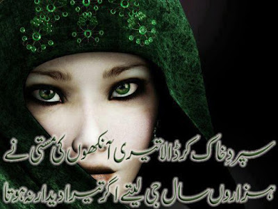 romantic urdu poetry on eyes