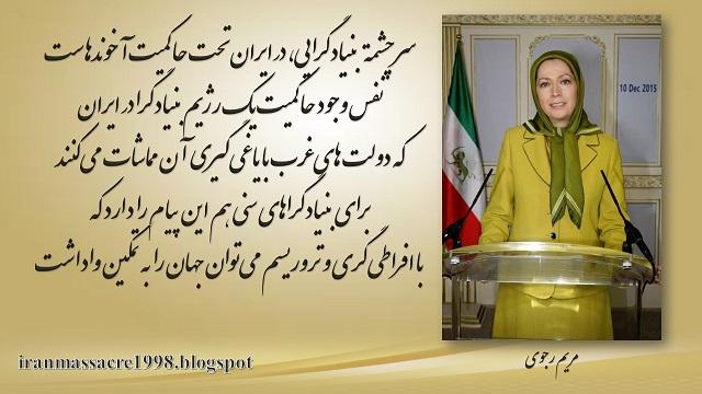 ایران- اجلاس متحد علیه بنیادگرایی اسلامی، سخنرانی خانم مریم رجوی
