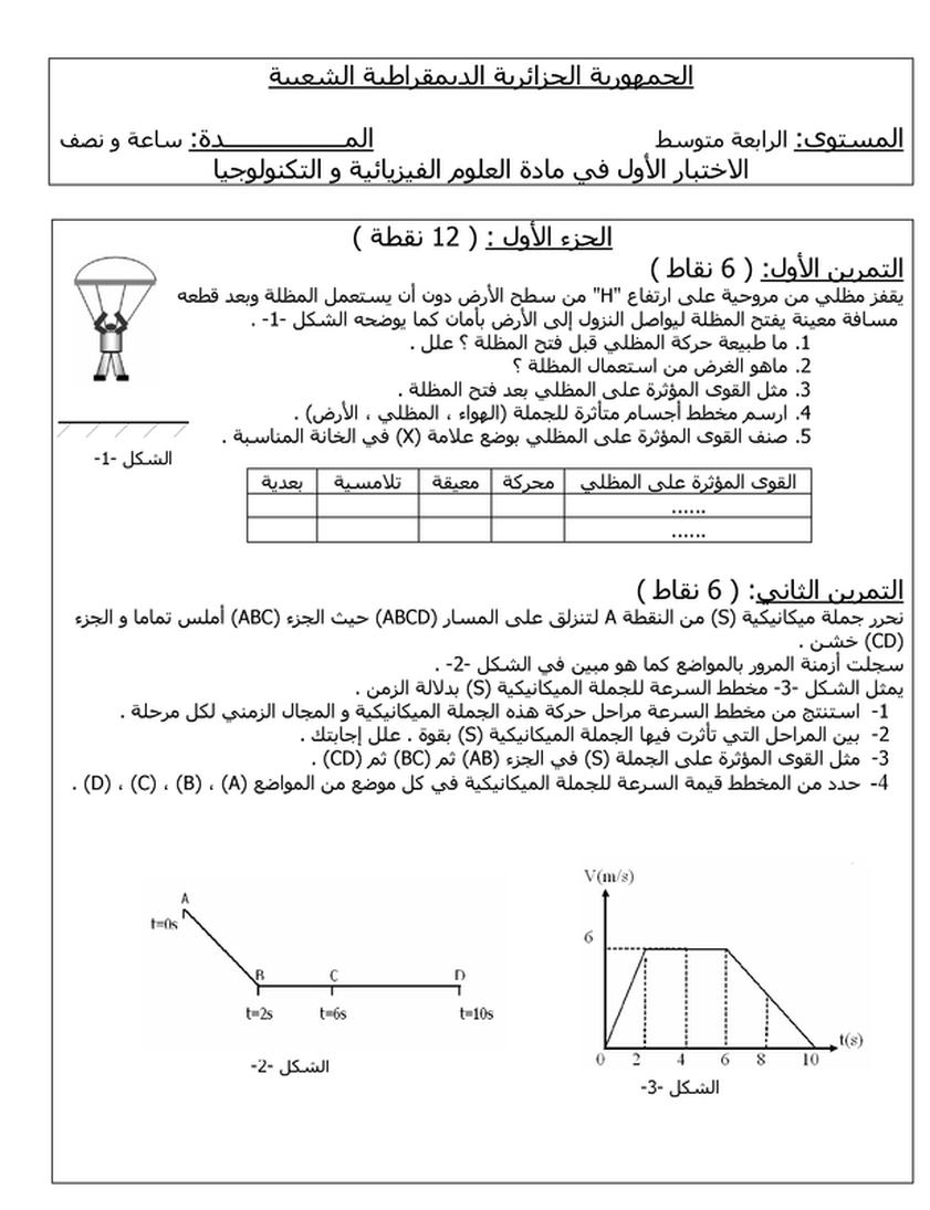اختبار الثلاثي الأول في الفبزياء